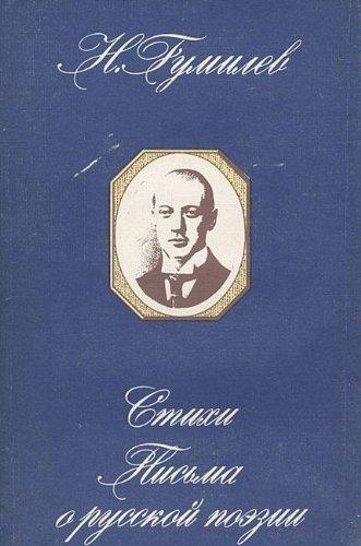 9785280009127: Stikhi: Pisma o Russkoi Poezii