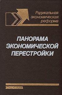 Panorama ekonomicheskoi perestroiki (Radikalnaia ekonomicheskaia reforma) (Russian Edition): n/a