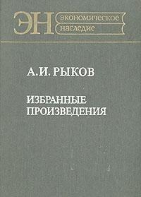 Izbrannye proizvedeniia (EN, Ekonomicheskoe nasledie) (Russian Edition): Rykov, A. I
