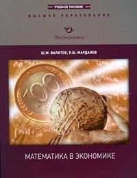 9785282031317: Matematika v ekonomike