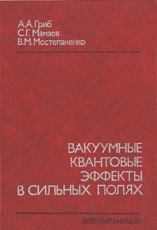 9785283039558: Vakuumnye kvantovye ėffekty v sil′nykh poli͡a︡kh (Russian Edition)