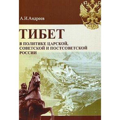 9785288038136: Tibet v Politike Tsarskoi, Sovetskoi i Postsovetskoi Rossii: [Russia and Tibet: A History of tsarist, soviet and post-soviet policy: ]