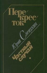 Perekrestok ; Chastnyi sluchai: Izbrannye proizvedeniia (Russian: IUrii Slepukhin