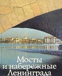 Mosti I Naberezhnye Leningrada (The Bridges and: Editor-P P Stepnov