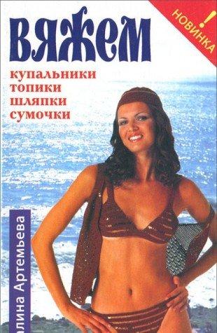 9785289021472: Vyazhem kupalniki, topiki, shlyapki, sumochki