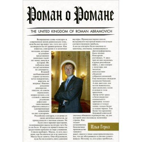 9785289023544: Roman o Romane (The United Kingdom of Roman Abramovich)