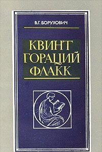Kvint Goratsii Flakk: Poeziia i vremia (Russian: Borukhovich, V. G