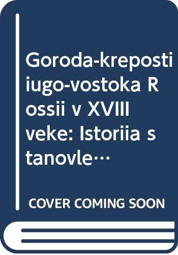Goroda-kreposti iugo-vostoka Rossii v XVIII veke: Istoriia: Bukanova, R. G