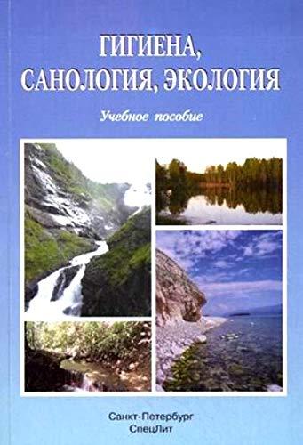 9785299004410: Gigiena, sanologiia, ekologiia Uchebnoe posobie