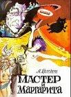 9785300008017: Master I Margarita (Russian Edition)
