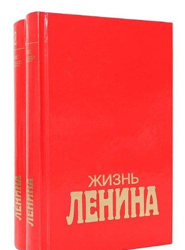 Zhizn' Lenina. V dvuh tomah. Tom 1: Luis Fisher