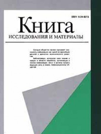 9785300022273: Kniga. Issledovaniya i materialy. Sbornik 75 / The Book. Researches and Materials. Miscellany 75