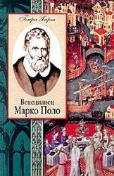 Venetsianets Marko Polo: G. Hart