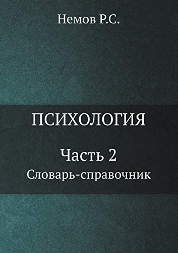 9785305000641: Psychology. Part 2. Dictionary Directory (Russian Edition)