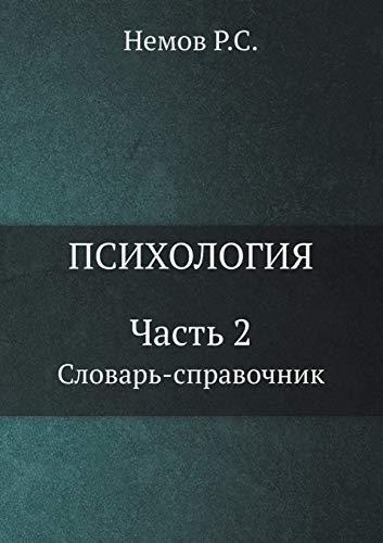 9785305000641: Psihologiya. Chast' 2 Slovar'-spravochnik (Russian Edition)