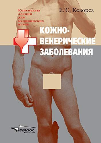 9785305001303: Kozhno-venericheskie zabolevaniya (Russian Edition)