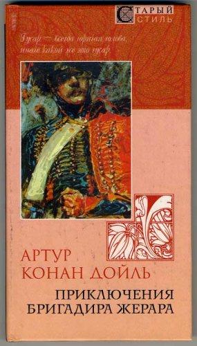 9785306001296: The Exploits of Brigadier Gerard (1903) (Prikljuchenija brigadira ZHerara)