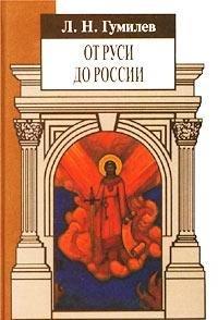 9785306002903: Ot Rusi do Rossii