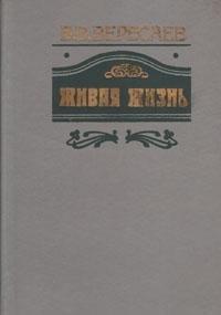 Zhivaia zhizn: Izbrannye proizvedeniia (Russian Edition): V. V Veresaev