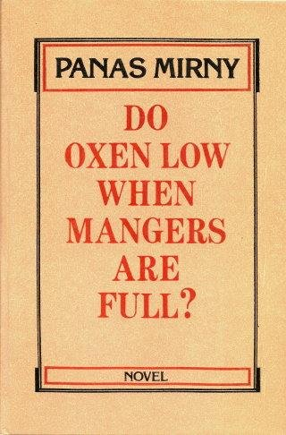 9785308007630: DO OXEN LOW WHEN MANGERS ARE FULL? - Novel
