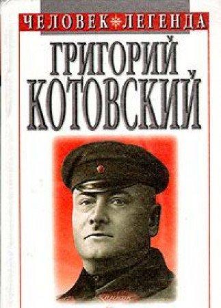 9785313000244: Grigorii Kotovskii: Legenda I Byl'