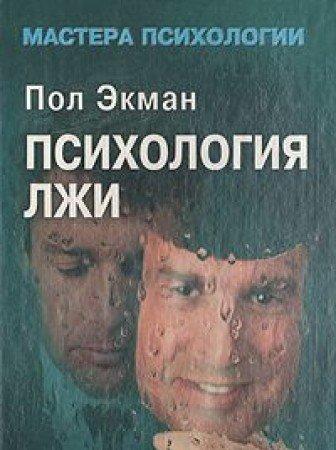 9785314001172: Psihologiya lzhi