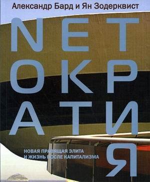 9785315000297: Netokratiya. Novaya pravyaschaya elita i zhizn posle kapitalizma