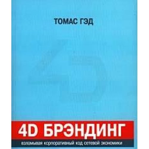 9785315000327: 4D Branding Cracking Corporate Code Network 4D Brending Vzlamyvaya korporativnyy kod setev