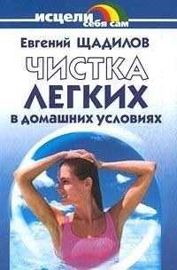 Chistka legkih v domashnih usloviyah: Evgeniy Schadilov