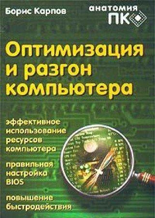 Optimizatsiya i razgon komp'yutera (Anatomiya PK): B. Karpov