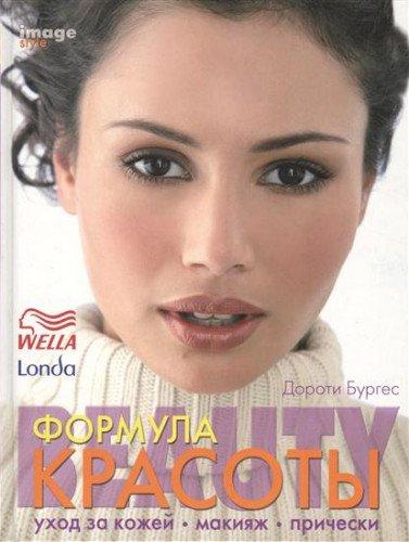 9785322001201: Formula krasoty: uhod za kozhey, makiyazh, pricheski