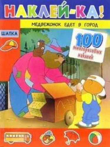 9785324000899: Bear goes to town Medvezhonok edet v gorod / Medvezhonok edet v gorod (In Russian)