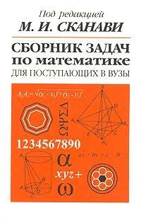 Sbornik zadach po matematike dlya postupayuschikh v: M. Skanavi