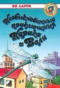 Neobyknovennye priklyucheniya Karika i Vali: Yan Larri
