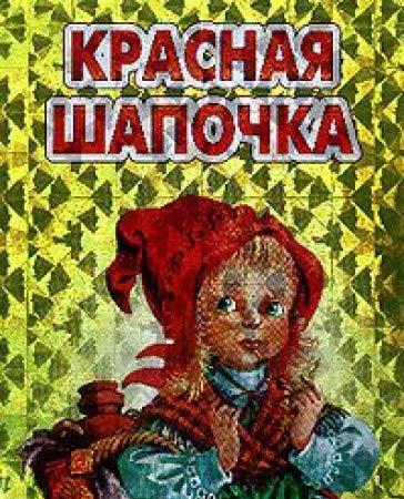 9785329010718: Krasnaya shapochka (khud. Iknatenko M.)
