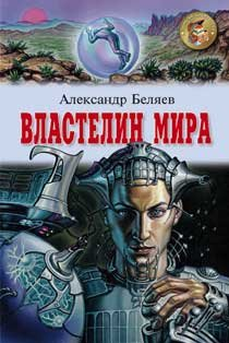 9785329013566: The Lord of the World (Russian Edition)