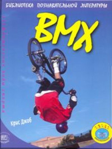 9785346008514: Extreme Sports. BMX / VMH (In Russian)