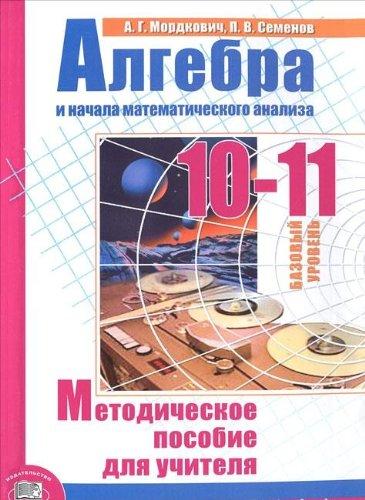 9785346013983: Algebra 10 11kl method Manual w teacher Algebra 10 11kl Metod posobie d uchitelya / Algebra 10-11 klass. Metodicheskoe posobie dlya uchitelya (In Russian)