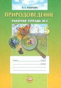 "9785346016847: Prirodovedenie. 5 klass. Rabochaya tetrad â""–2"