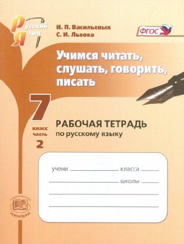9785346023968: Russkiy yazyk. 7 klass. Uchimsya chitat, slushat, govorit, pisat. Rabochaya tetrad. V 2-h chastyah. Chast 2. FGOS