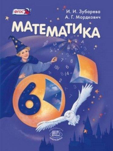 9785346036678: Matematika. 6 klass. Uchebnik. FGOS