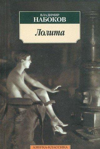 Lolita: Nabokov Vladimir Vladimirovich