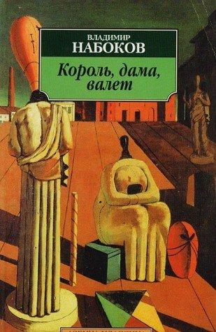 9785352000175: Korol, dama, valet