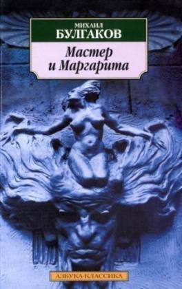 9785352000199: Master I Margarita in Russian