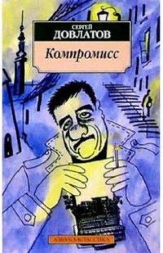 9785352003282: Kompromiss [In Russian Language]