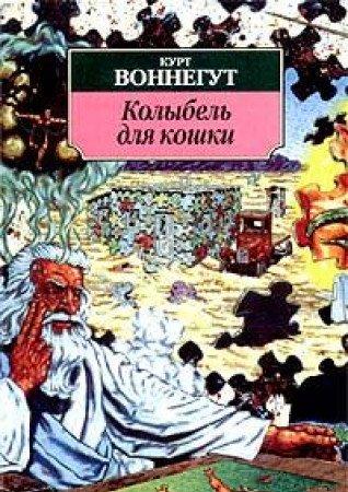 9785352003749: Kolybel dlya koshki: Romany