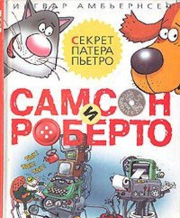 9785352005316: Samson i Roberto: Sekret patera Petro