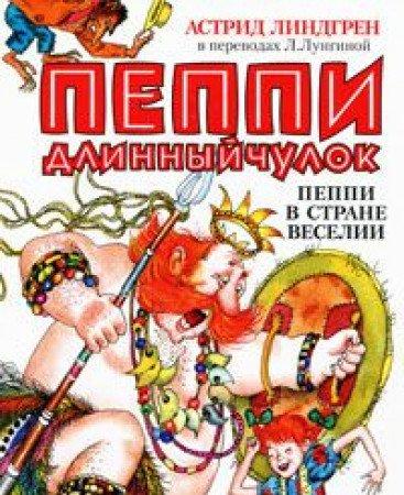 9785352005422: Pippi Langstrump i Soderhavet / Peppi v strane Veselii: Povesti-skazki (In Russian)