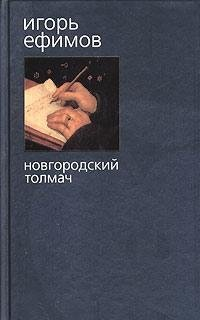 Novgorodskij tolmach Yabloko BS: Efimov Igor Markovich