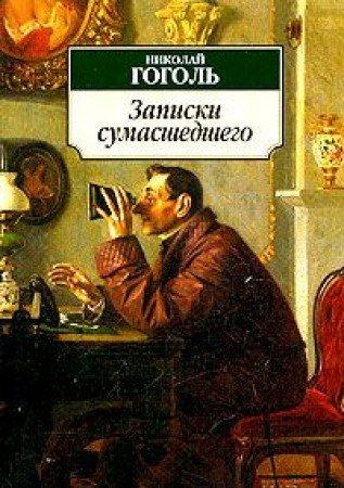 Zapiski sumasshedshego: Nikolaj Gogol'